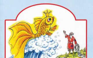 Сказки придуманные про водное царство и рыбку. Терапевтические сказки. Сказка о рыбке
