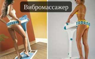 Как похудеть с помощью вибромассажера. Обзор эффективных массажеров для похудения. Что такое вибромассажер для похудение