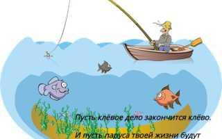 Что желают перед рыбалкой. Прикольные поздравления рыбаку. Пожелания в день рыбака
