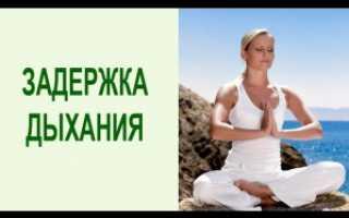 Задержка дыхания на выдохе польза и вред. Практика задержки дыхания: упражнения, видео, польза задержки дыхания