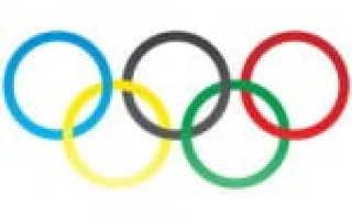 Как нарисовать олимпийские кольца карандашом. Нарисуй эмблему олимпиады