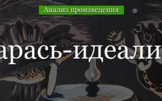 История создания сказки карась идеалист. Сочинение по сказке Салтыкова-Щедрина «Карась-идеалист