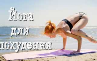 Что лучше выбрать для похудения фитнес или йогу? Что лучше йога или фитнес для похудения