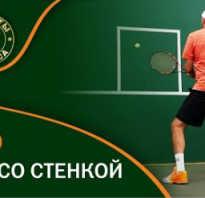 Теннис со стеной как называется. Теннис со стенкой