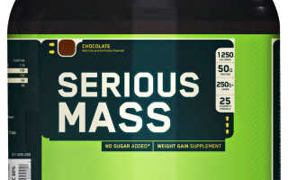 Гейнер сириус масс инструкция по применению. Гейнер от Optimum Nutrition: состав, преимущества и схема приема. Пищевая добавка: что это такое