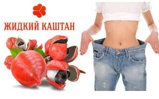 Как принимать жидкий каштан для похудения — инструкция по применению. Как принимать жидкий каштан — средство для похудения