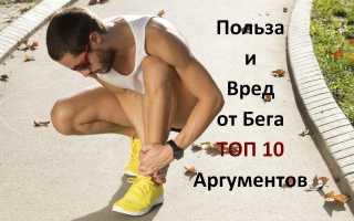Бег для здоровья: виды бега, польза, влияние на организм, противопоказания и рекомендации врача. Бег и его влияние на организм