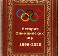 Первые олимпийские игры прошли в 776. Древние олимпийские игры в древней греции кратко. Первые Олимпийские игры: история развития