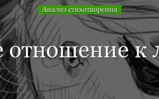 Анализ произведения маяковского хорошее отношение к лошадям. «Хорошее отношение к лошадям» В. Маяковский